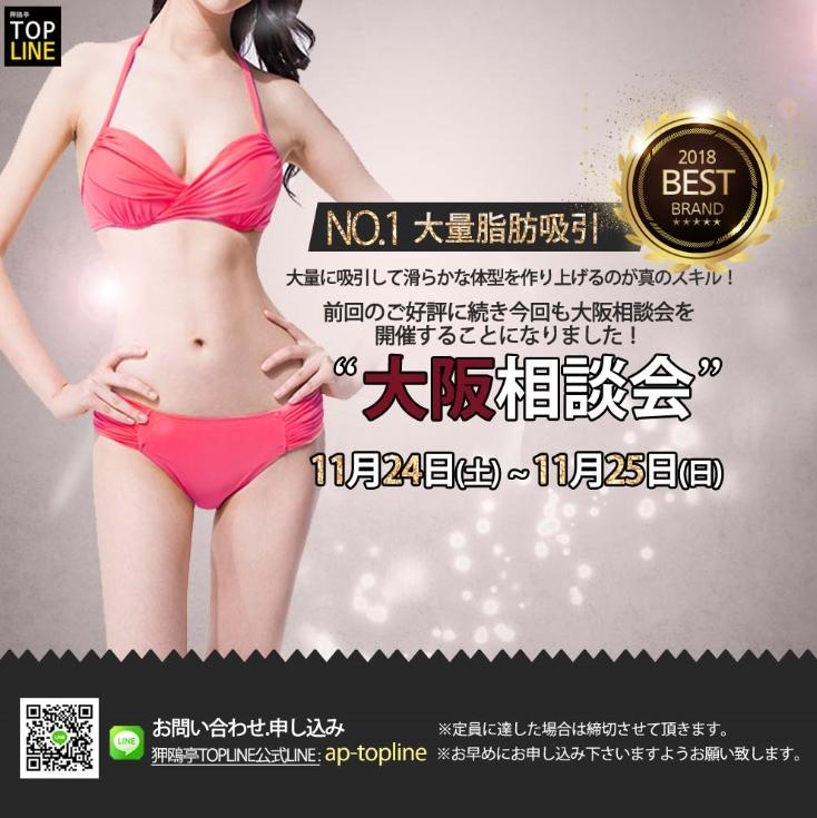 大量脂肪吸引!韓国の狎鴎亭TOPLINE整形外科が11月24~25日に大阪で相談会開催