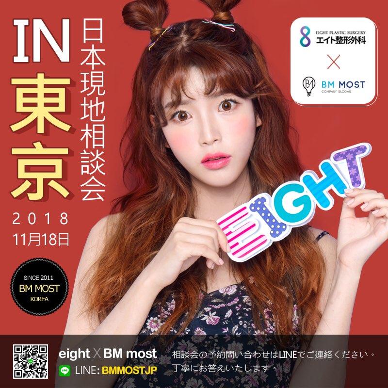 【11/18(日)】韓国のエイト美容外科が東京で相談会(カウンセリング)を開催!