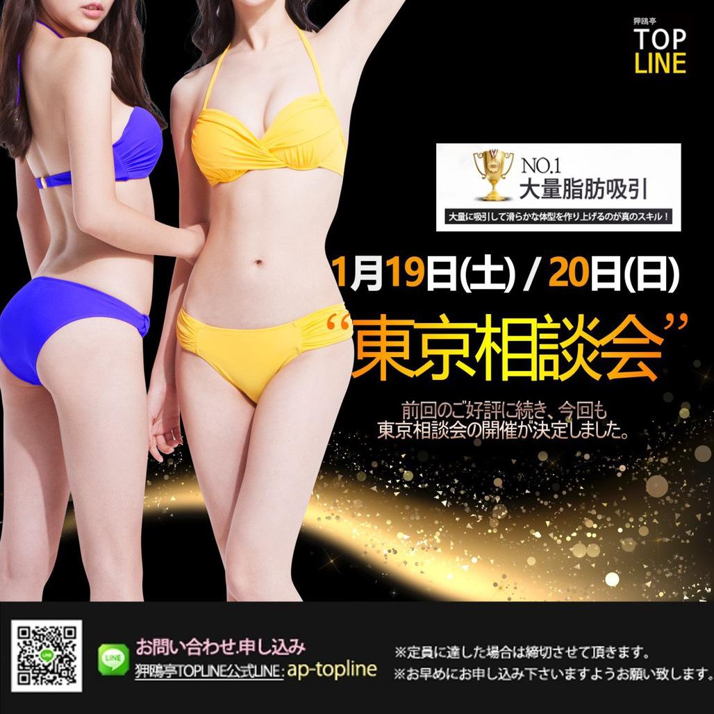 【1/19~20】韓国の狎鴎亭TOPLINE(トップライン)整形外科が東京で相談会開催
