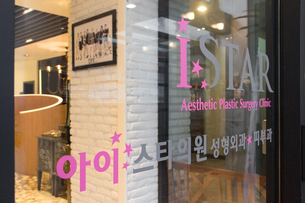 iSTAR美容外科&皮膚科とは?料金・口コミ・症例紹介【韓国美容整形外科・皮膚科クリニック】