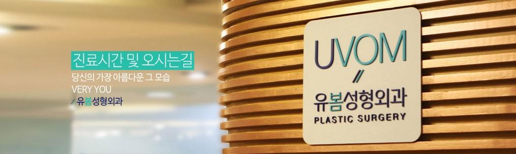 UVOM(ユボム)整形外科・皮膚科とは?料金・口コミ・症例紹介【韓国美容整形外科・皮膚科クリニック】
