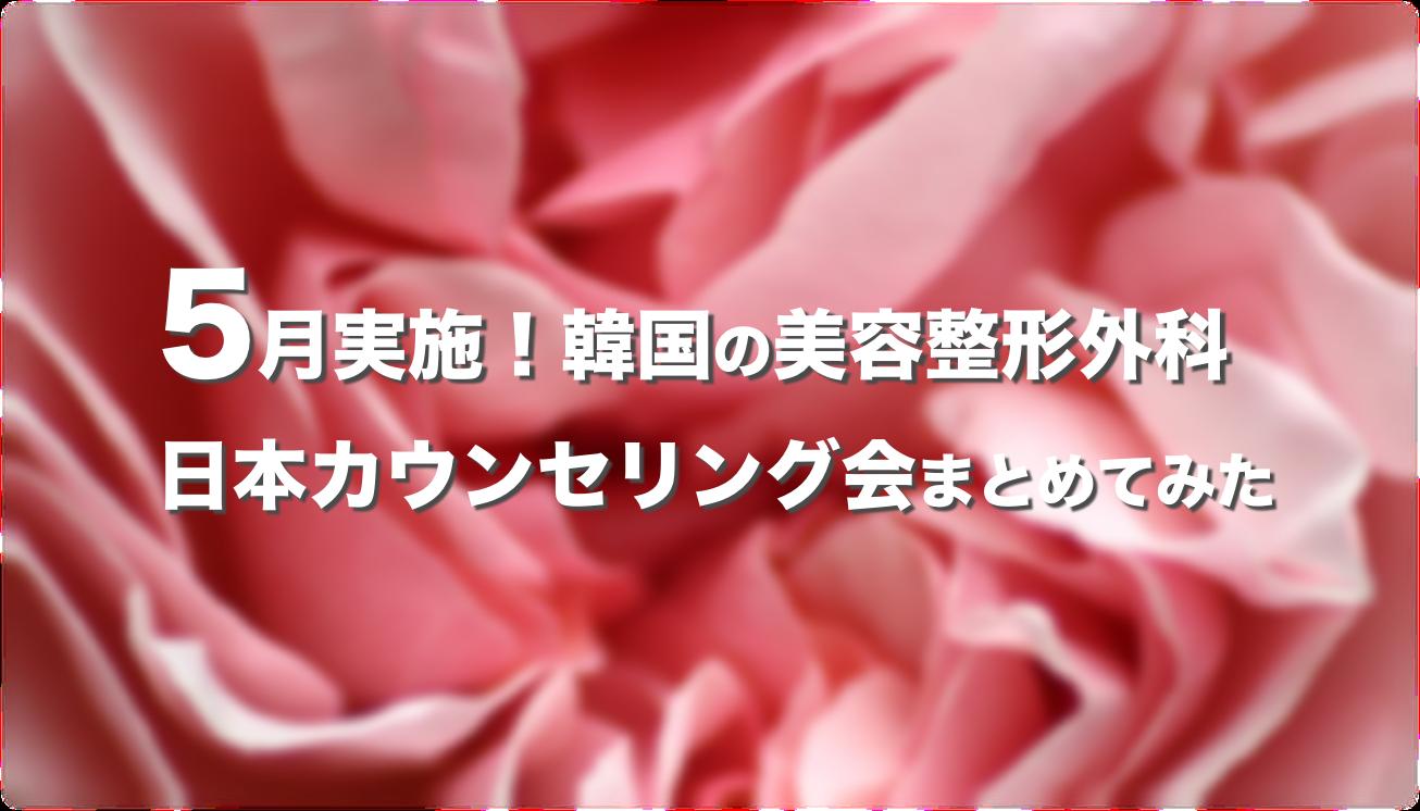 【2019年5月】韓国の美容整形外科が実施する日本カウンセリング会まとめ