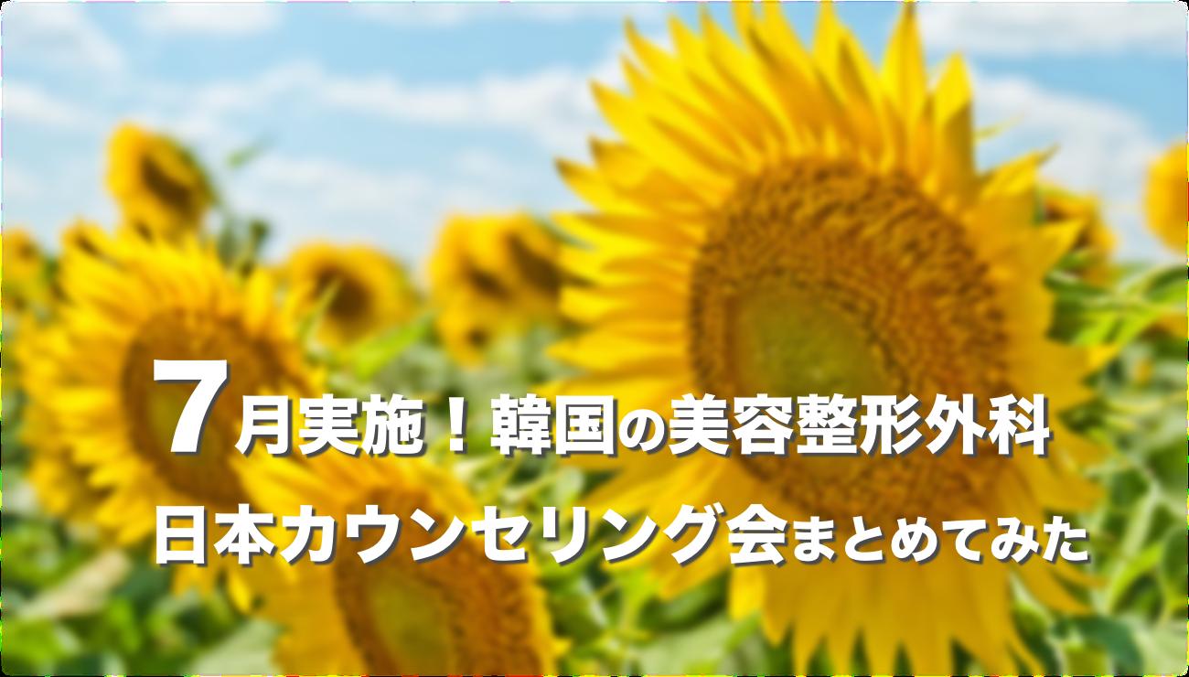 【2019年7月】韓国の美容整形外科が実施する日本カウンセリング会まとめ