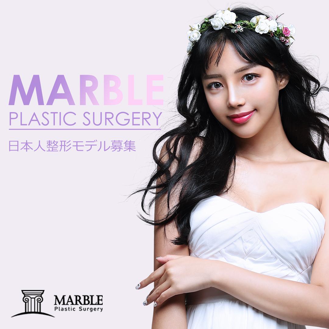 マーブル整形外科での日本人モニター整形モデル募集のお知らせ🌹