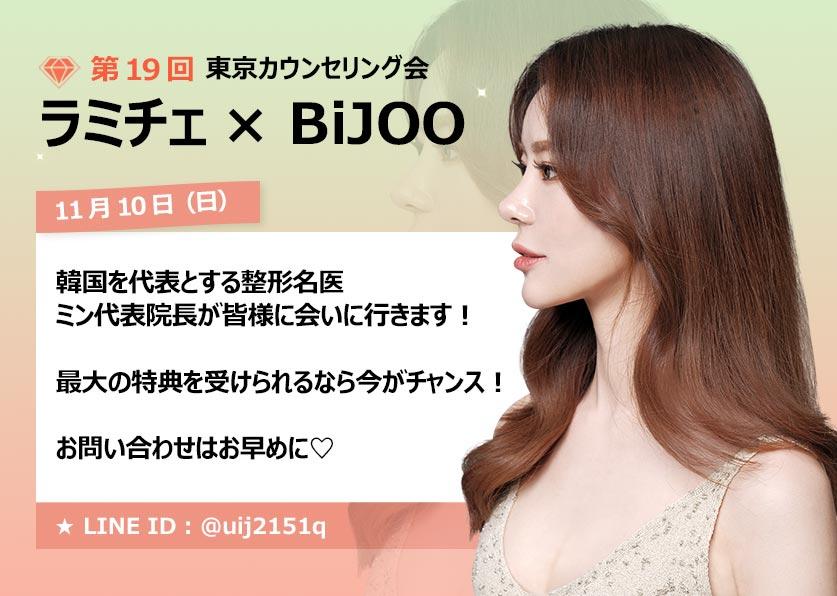 ラミチェ美容外科カウンセリング会実施のお知らせ✨ 11/10(日)東京開催