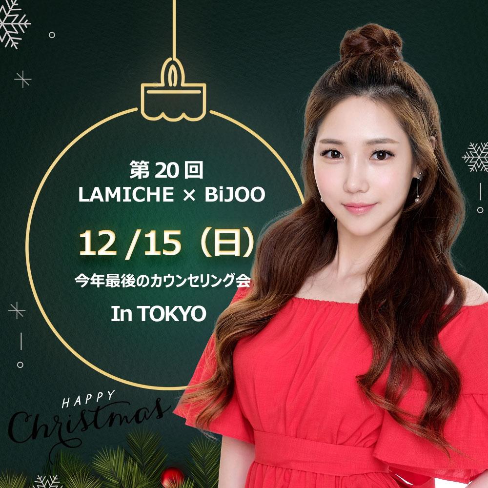ラミチェ美容外科カウンセリング会実施のお知らせ✨ 12/15(日)東京開催🎄