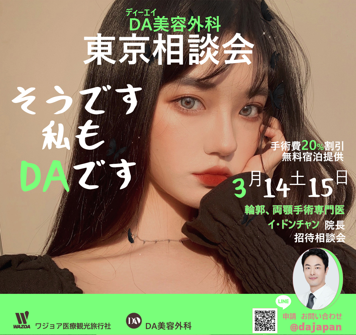 DA美容外科 東京相談会実施のお知らせ💜 3/14(土)~15(日)