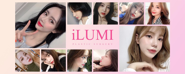 iLUMI(アイルミ)整形外科とは?症例写真紹介【韓国美容整形外科・皮膚科クリニック】