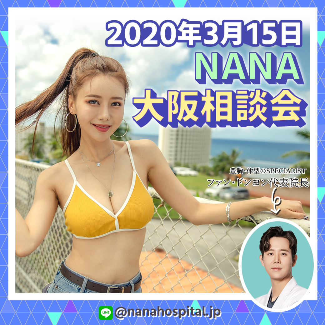 【3部位30%オフ】 NANA美容外科 大阪相談会のお知らせ 3/15(日)❣️