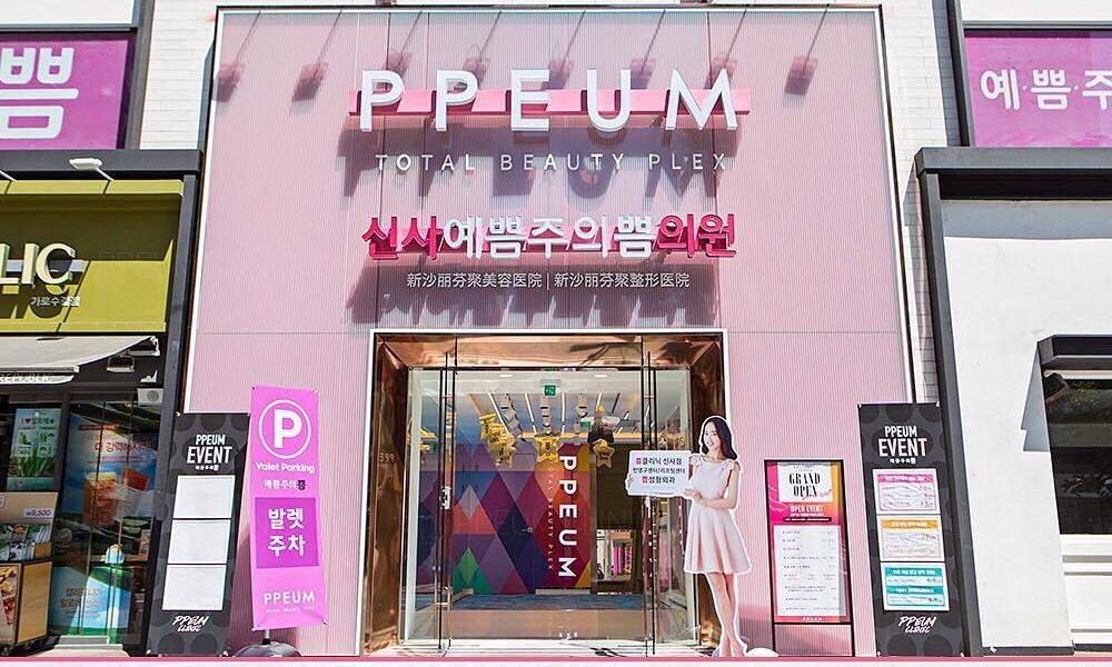 PPEUM(プム)美容クリニック 新沙店とは?【韓国美容整形外科・皮膚科クリニック】