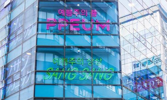 PPEUM(プム)美容クリニック 明洞店とは?【韓国美容整形外科・皮膚科クリニック】