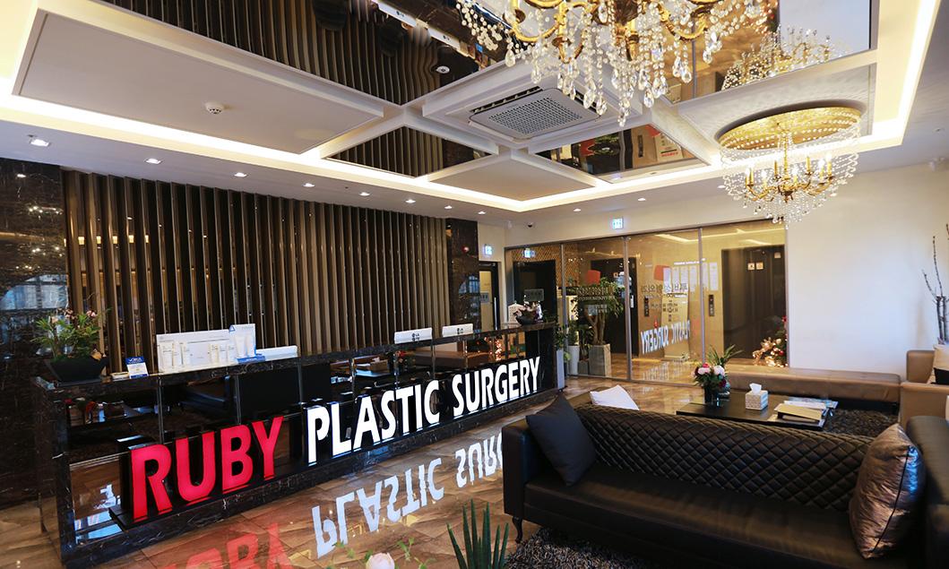 RUBY(ルビー)整形外科とは?【韓国美容整形外科・皮膚科クリニック】
