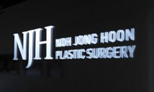 NJH(ノジョンフン)整形外科とは?【韓国美容整形外科・皮膚科クリニック】