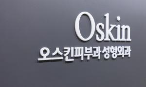 OSKIN(オスキン)整形外科皮膚科とは?【韓国美容整形外科・皮膚科クリニック】
