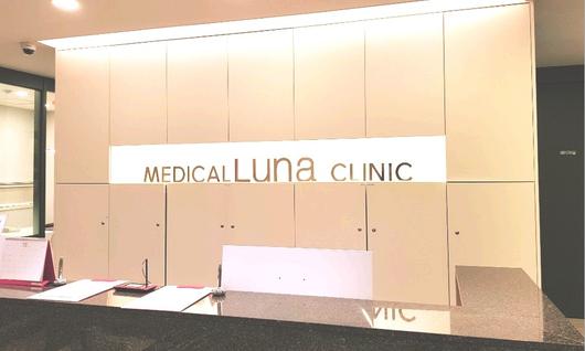 LunaClinic(ルナクリニック)とは?【韓国美容整形外科・皮膚科クリニック】