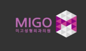 MIGO(ミゴ)美容外科とは?【韓国美容整形外科・皮膚科クリニック】