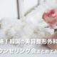 【2019年2月】韓国の美容整形外科が実施する日本カウンセリング会まとめ
