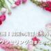 【2020年3月】韓国の美容整形外科が実施する日本カウンセリング会まとめ🇰🇷